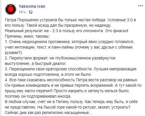 Почему Порошенко проиграл дебаты Зеленскому
