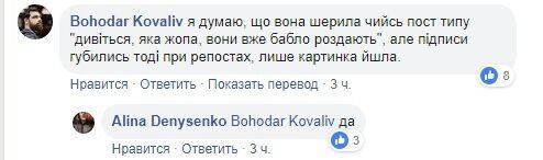 У ФБ дружини Зеленського знайшли дикий жах і зраду: багато хто б'ється в істериці