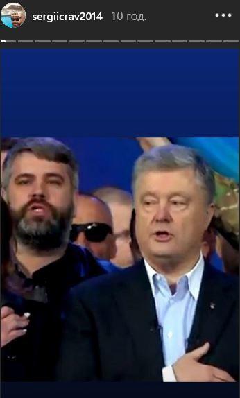 sergiicrav2014: кто он, как попал в скандал с Порошенко и что об этом заявил