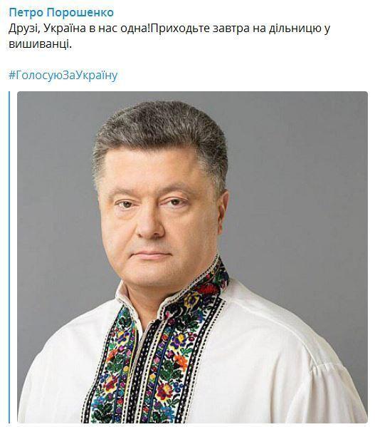 У вишиванці на вибори: як Вакарчук і Порошенко раптово об'єдналися