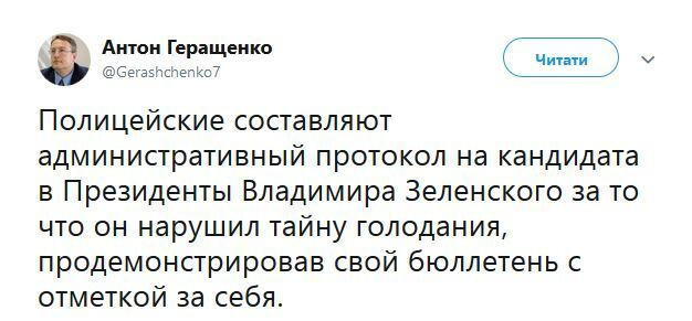 Антон Геращенко осоромився з голодуванням
