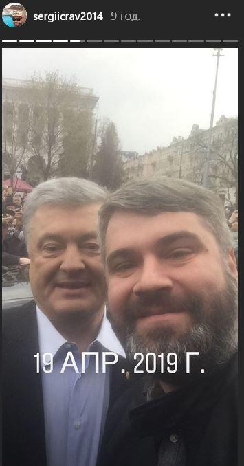 sergiicrav2014: хто він, як потрапив в скандал з Порошенком і що про це заявив