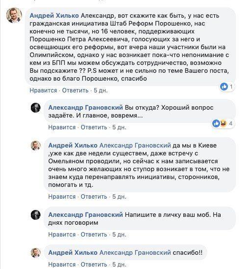 Андрій Хилько пропонував допомогу Грановському і зустрічався з Омеляном: що дізналися ЗМІ