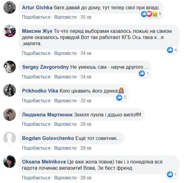 """""""Азеленітесь!"""": Звернення Януковича до Зеленського розбурхало українців"""