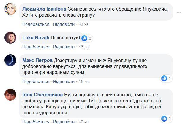"""""""Азеленитесь!"""": Обращение Януковича к Зеленскому возбудило украинцев"""