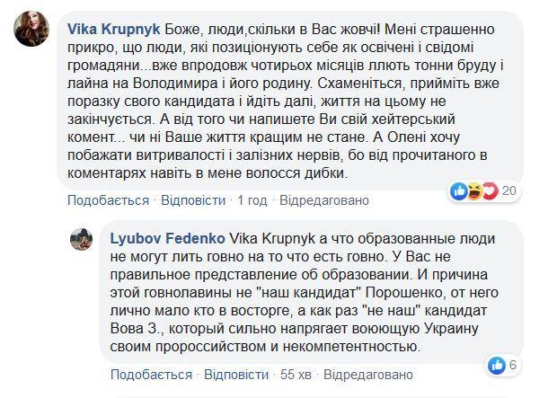 Интервью жены Зеленского вызвало шквал ненависти и гнева