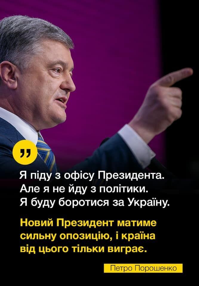 """""""Через год, так через год"""": Порошенко пообещал вернуться как президент, видео"""