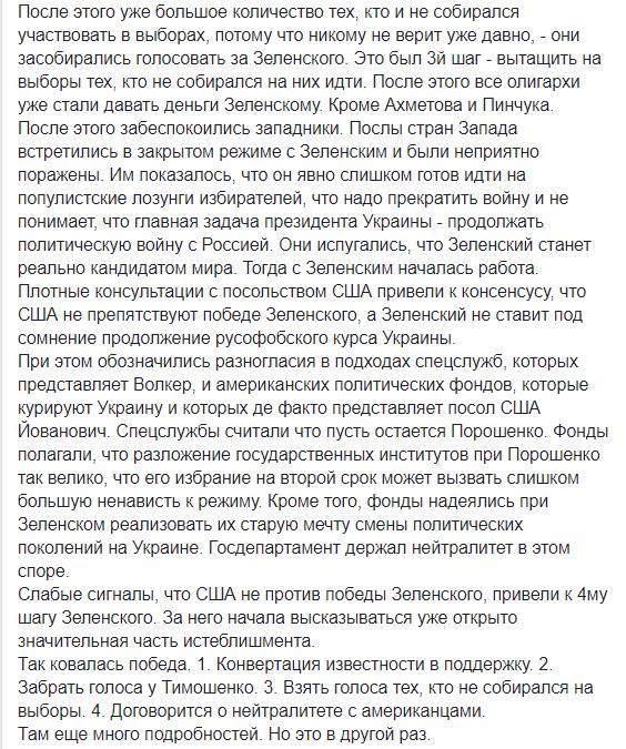 У Путина назвали олигархов, спонсировавших победу Зеленского