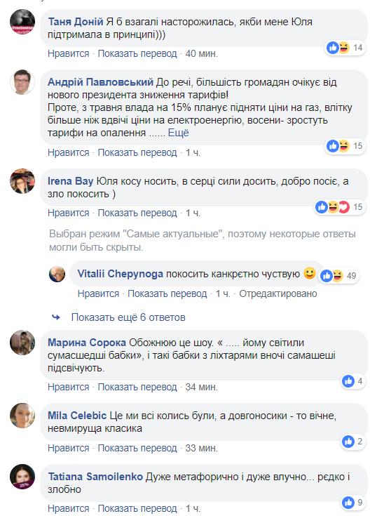 """Тимошенко """"підтримала"""" Зеленського: що тривожного знайшли в її словах"""