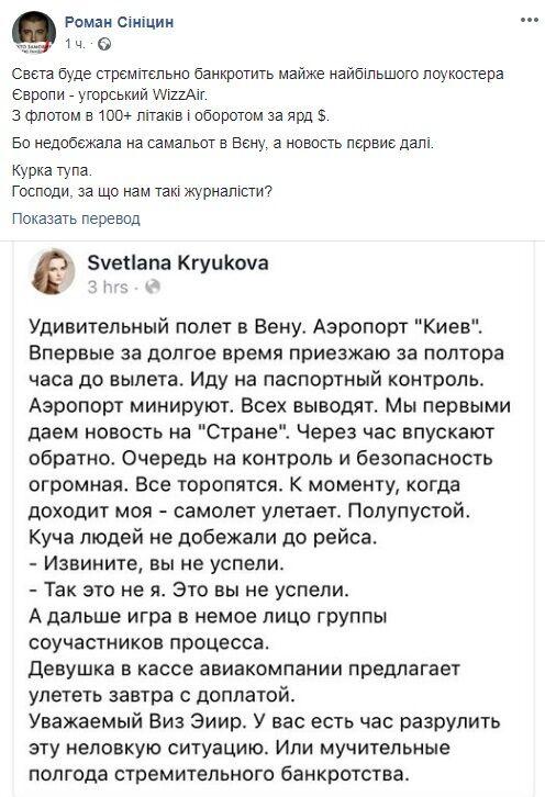"""""""Курица тупая"""": Сеть взорвал пост журналистки """"Страна.UA"""" Крюковой о WizzAir"""