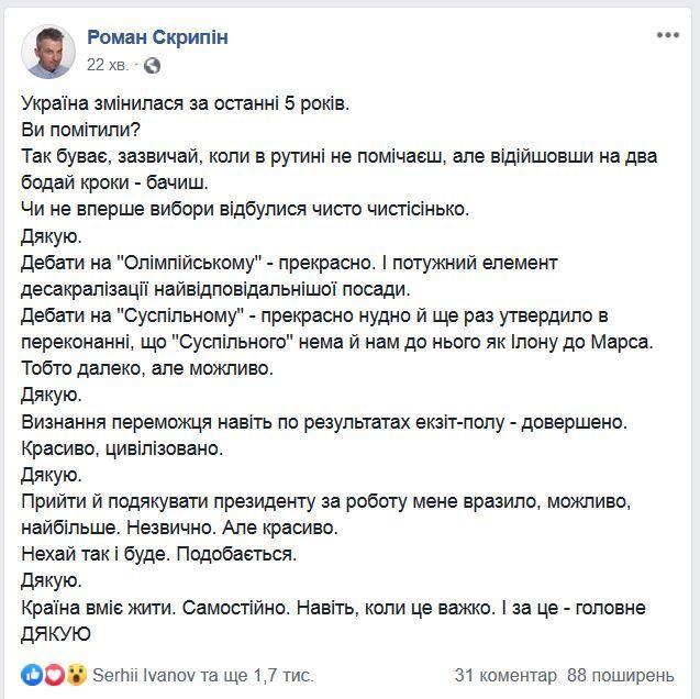 Скандальный журналист подвел итог 5 лет Порошенко и впечатлил