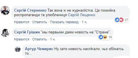 """""""Курка тупа"""": Мережу підірвав пост журналістки """"Страна.UA"""" Крюкової про WizzAir"""