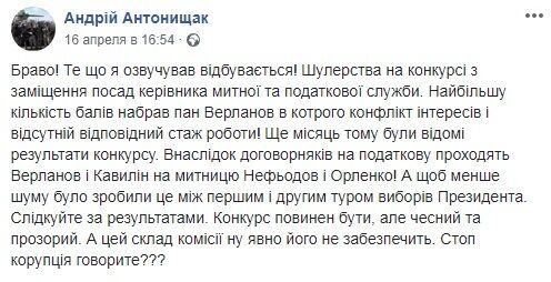Сергія Верланова буде звільнено? Новий глава ДФС ризикує втратити свою посаду