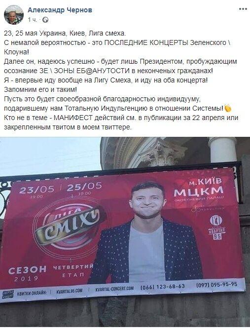 Зеленский в последний раз выйдет на сцену: названа дата и место концерта