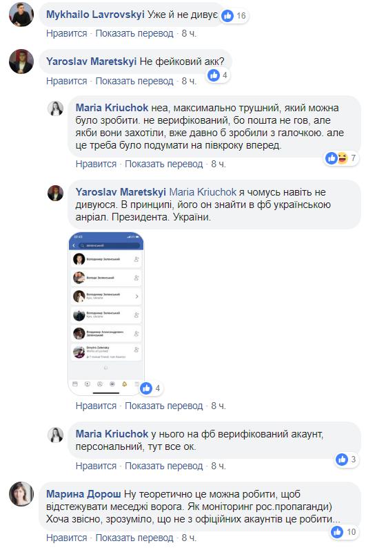 "Зеленский удивил ""дипломатией"" в Twitter"