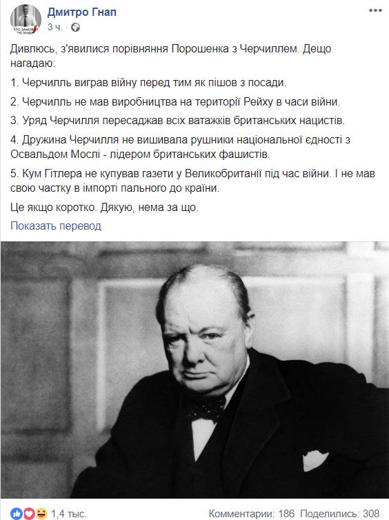 Кум Гітлера не купував ЗМІ в Британії: Порошенку відповіли на порівняння з Черчиллем