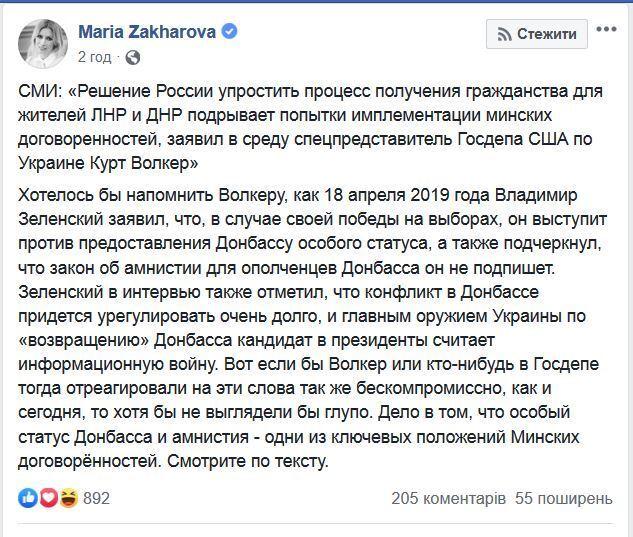 Мария Захарова наехала на Зеленского