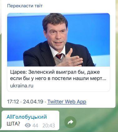 """В сети истерика из-за """"мертвой девушки в постели Зеленского"""""""