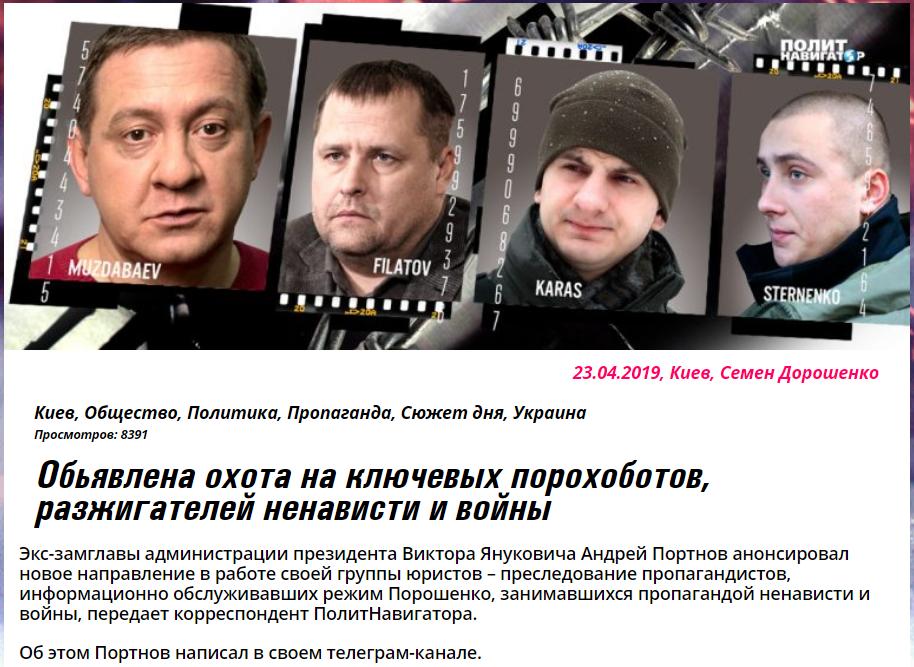 Соратники Януковича почали полювання на активістів в Україні