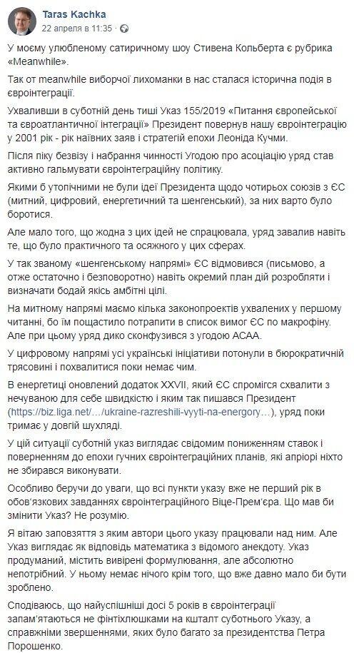 Переговорник від України звинувавтив Порошенка в фіктивній євроінтеграції