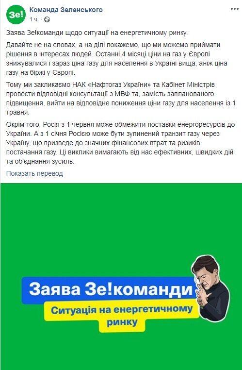 У Зеленского обратились к властям по поводу снижения цены на газ для украинцев