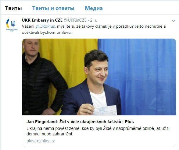 """Україна влаштувала в Чехії скандал через публікацію про Зеленського """"Єврей на чолі українських фашистів"""""""