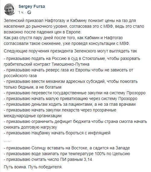 """Зеленського підняли на сміх з його """"наказом"""" знизити ціни на газ для українців"""