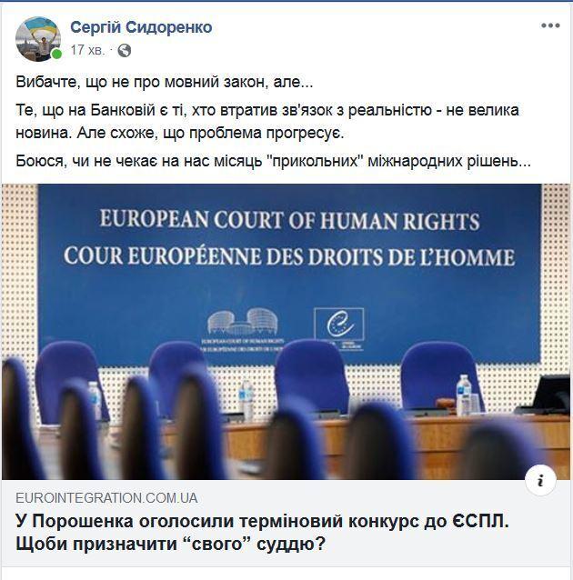Как у Порошенко позорятся с конкурсом на нового судью ЕСПЧ