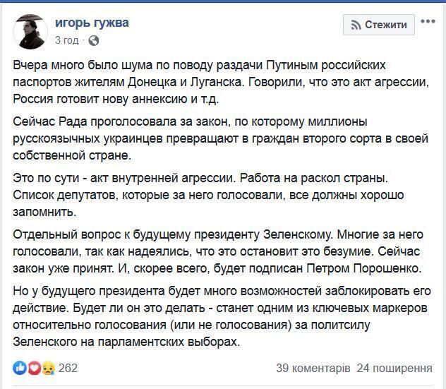 Скандальний журналіст закликав Зеленського заблокувати закон про українську мову