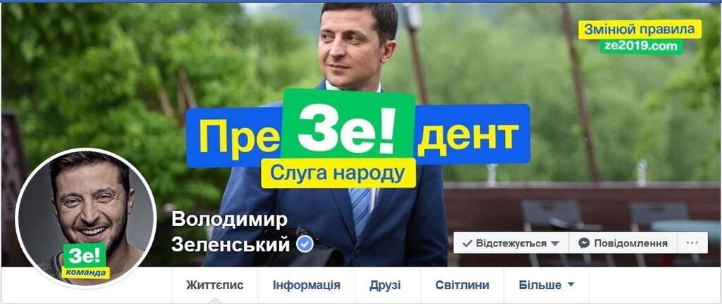 Володимир Зеленський українізувався