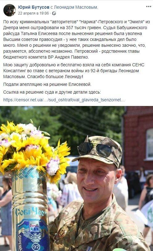 Известный журналист рассказал о своей судебной битве со скандальным Александром Петровским