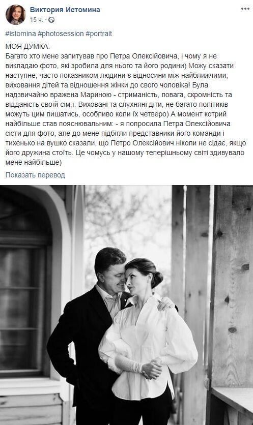 """""""Коли стоїть дружина"""": Порошенко вразив фотографа"""