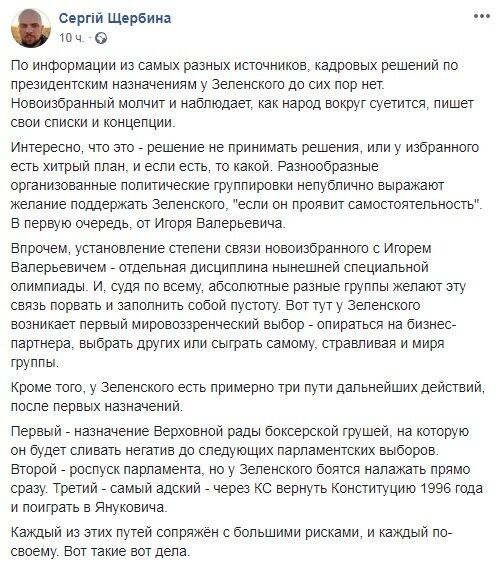 Журналист узнал, почему молчит Зеленский