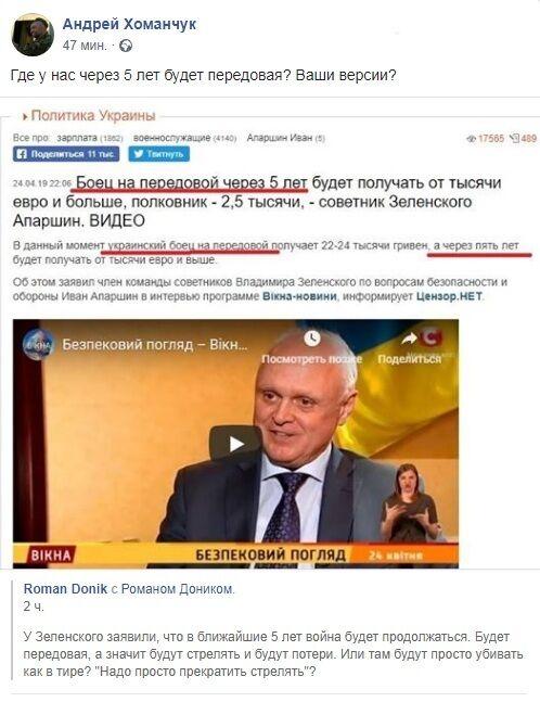 """""""Через 5 лет на передовой"""": как советник Зеленского попал в скандал"""