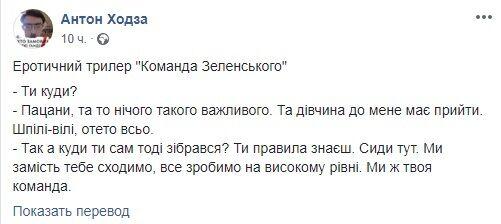"""Зеленский попал в """"эротический триллер"""""""