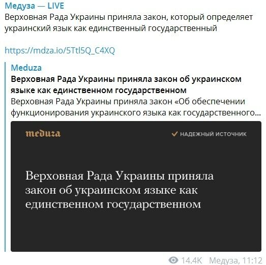 Що означає новий закон про українську мову
