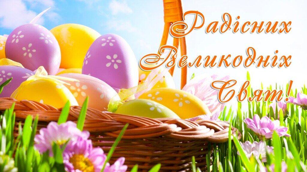 Воскресіння Христове 2019: як провести день, заборони, оригінальні привітання