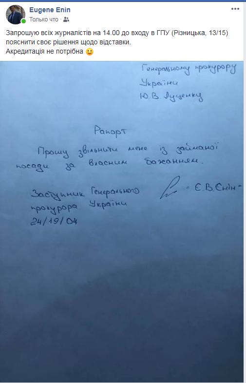 Євген Єнін подав у відставку: хто він і що написав в заяві