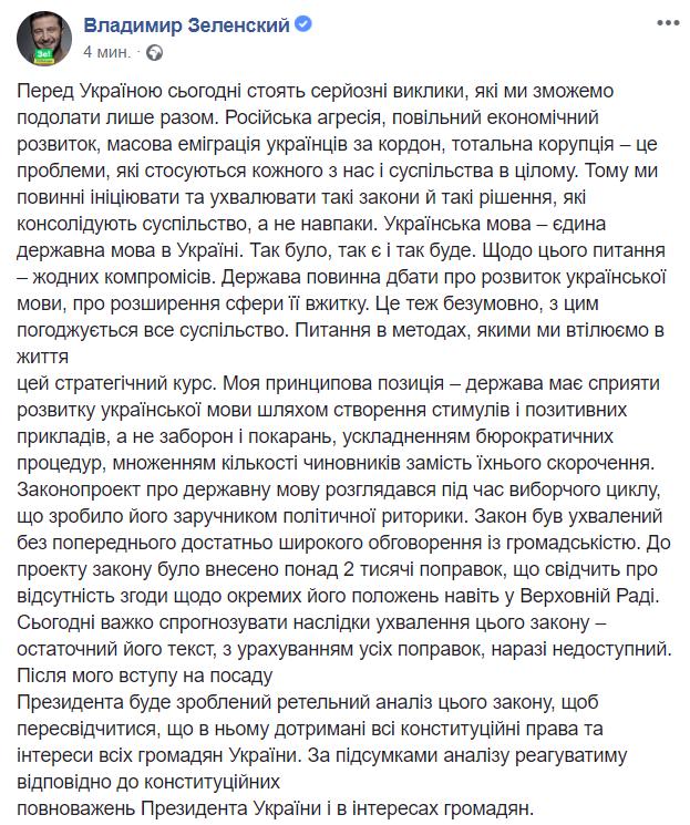 Що Зеленський сказав про закон про українську мову