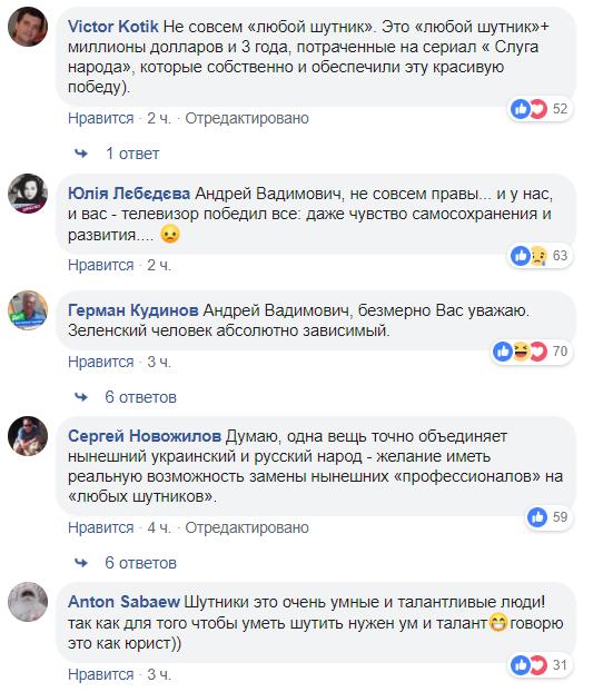 Макаревич написал, что вдруг объединило Путина и Порошенко