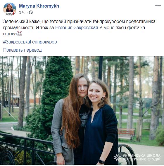 Евгения Закревская: кто она и что говорила о Зеленском