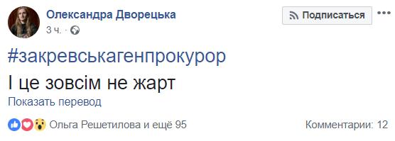 Євгенія Закревська: хто вона і що говорила про Зеленського