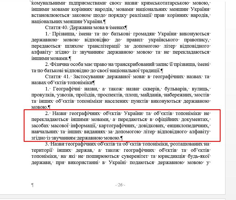 Кыйив, но не Украйина: как теперь надо писать по-русски