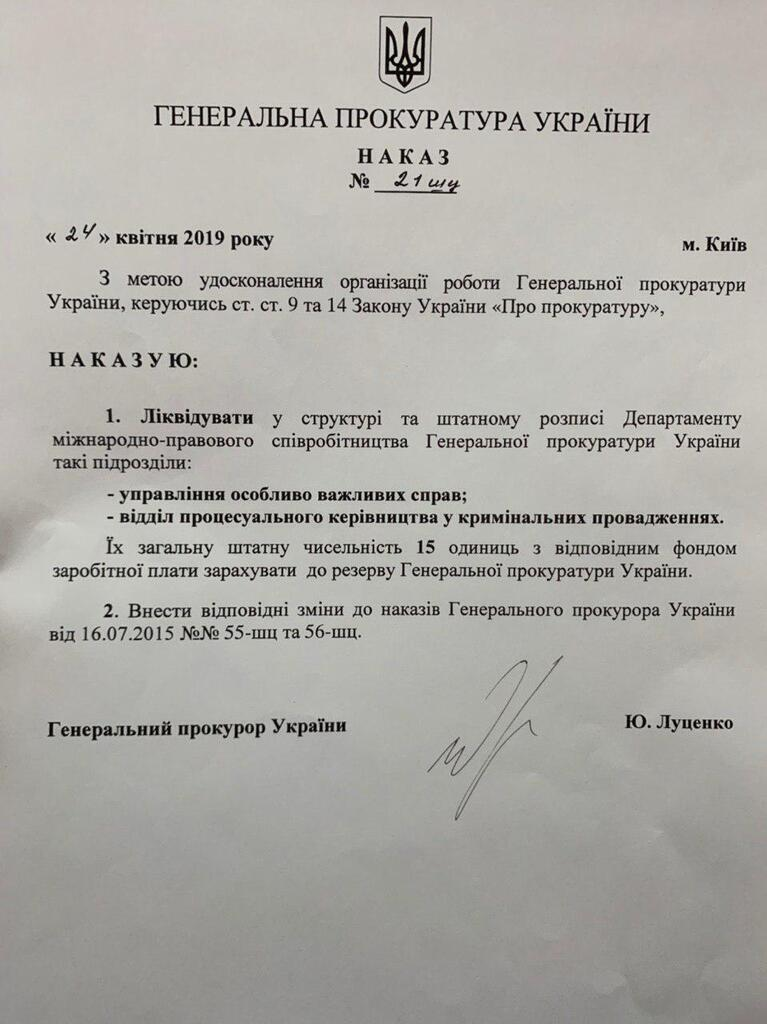 Луценко ліквідував слідче управління, яке оголосило підозри оточенню Порошенка