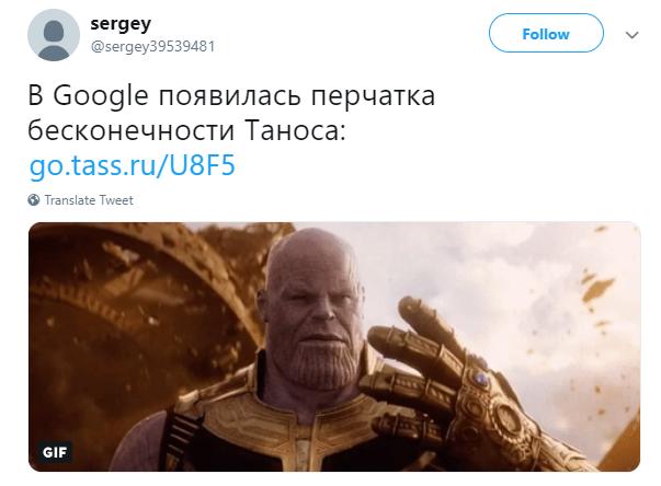 Танос или Перчатка бесконечности: какой сюрприз устроил Google