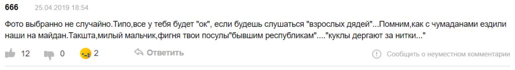 Людина дощу? У Зеленського вийшло дивне і смішне фото з головою МЗС Литви