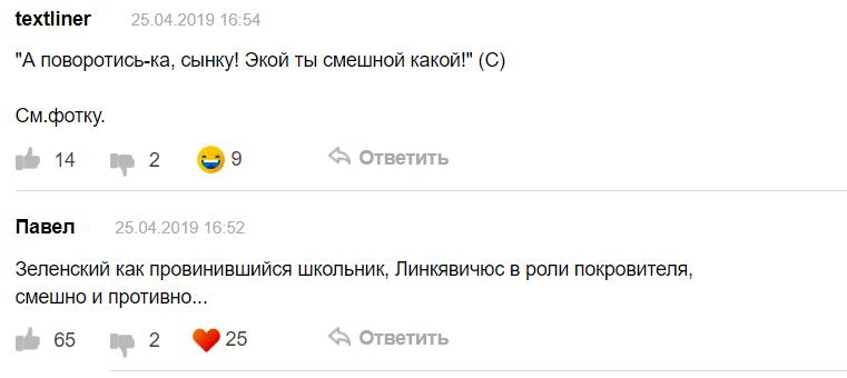 Человек дождя? У Зеленского получилось странное и забавное фото с главой МИДа Литвы