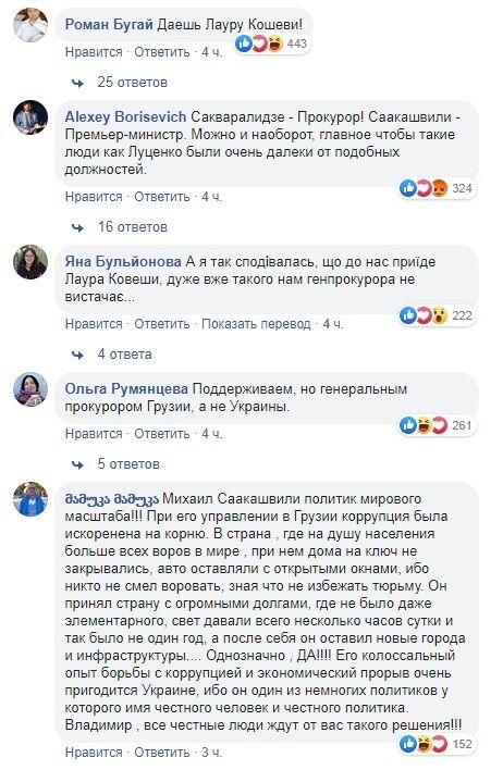 Зеленскому предложили назначить Саакашвили генпрокурором: что об этом известно