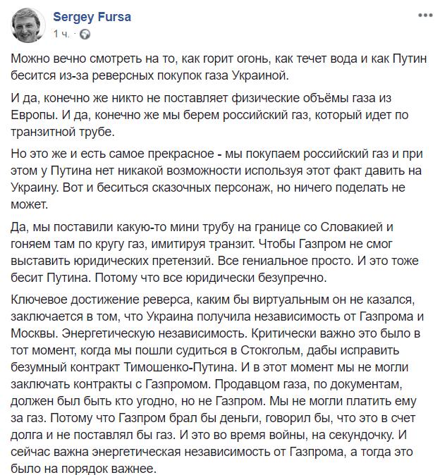 Газовое достижение Украины вызвало истерику Путина
