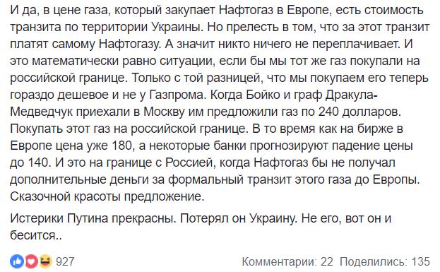 Газове досягнення України викликало істерику Путіна